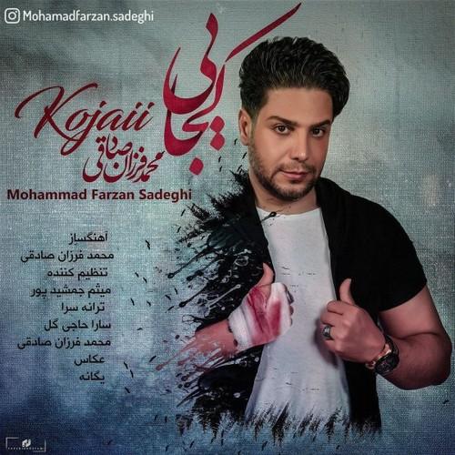دانلود آهنگ جدید محمد فرزان صادقی بنام کجایی