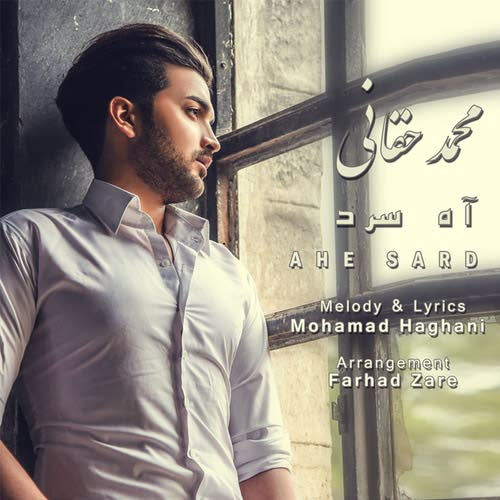 دانلود آهنگ جدید محمد حقانی بنام آه سرد