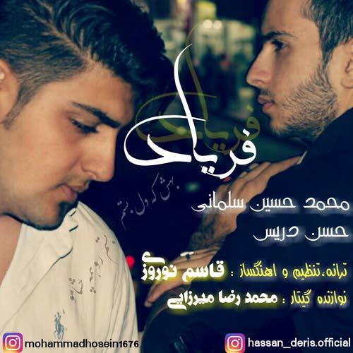 دانلود آهنگ جدید محمدحسین سلمانی و حسن دریس بنام فریاد