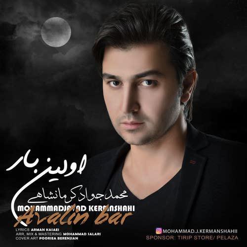 دانلود آهنگ جدید محمد جواد کرمانشاهی بنام اولین بار