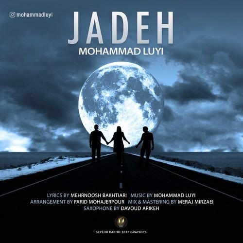 دانلود آهنگ جدید محمد لویی بنام جاده