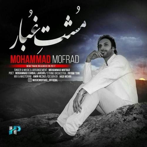 دانلود آهنگ جدید محمد مفرد به نام مشت غبار