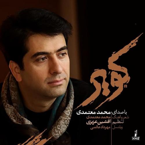 دانلود آهنگ جدید محمد معتمدی بنام کویر