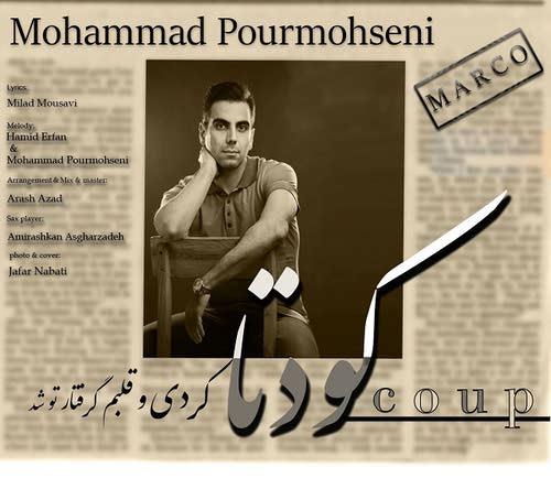 دانلود آهنگ جدید محمد پورمحسنی بنام کودتا