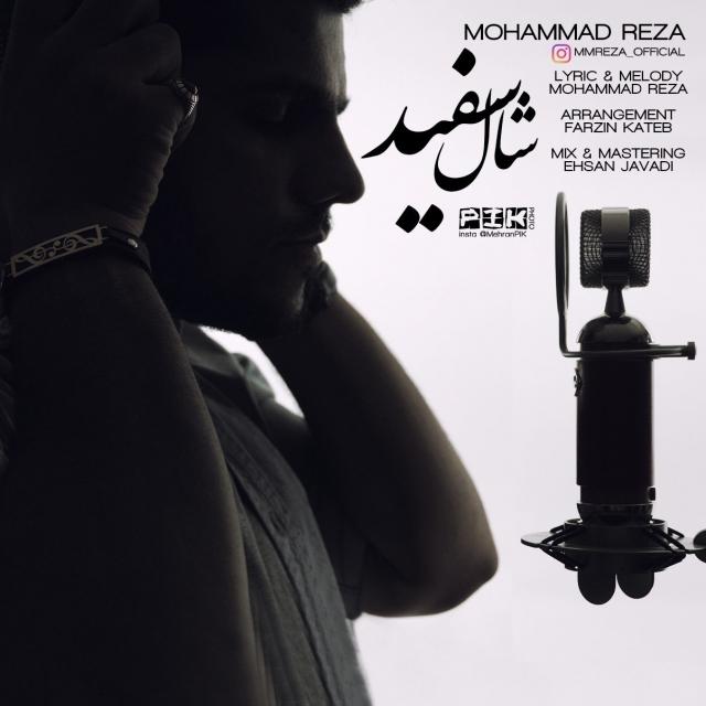 دانلود آهنگ جدید محمدرضا بنام شال سفید
