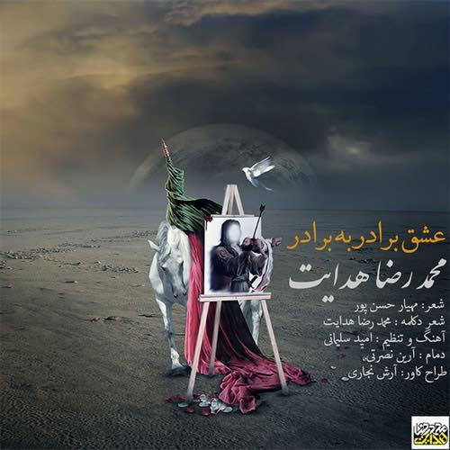 دانلود آهنگ جدید محمدرضا هدایت بنام عشق برادر به برادر