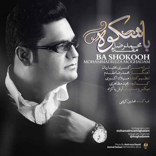 دانلود آهنگ جدید محمدرضا مقدم بنام باشکوه