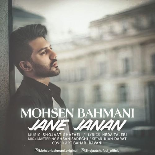 دانلود آهنگ جدید محسن بهمنی بنام جان جانان