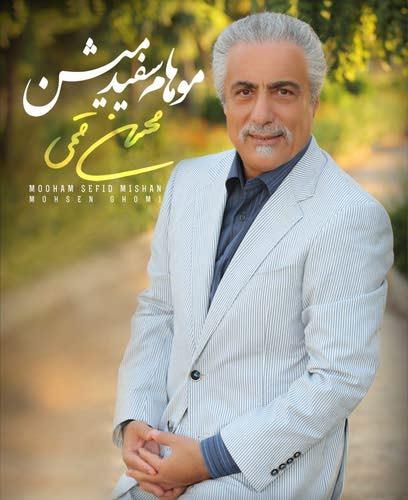 دانلود آلبوم جدید محسن قمی بنام موهام سفید میشن