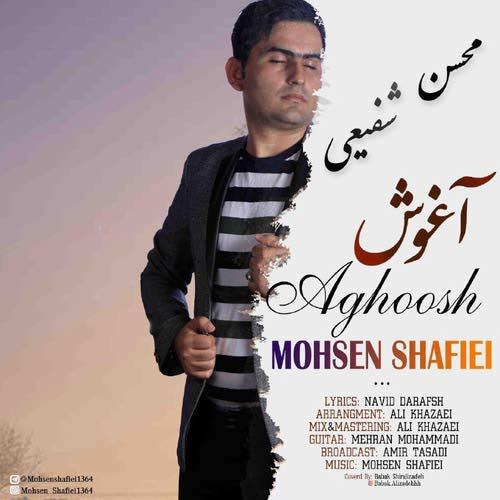 دانلود آهنگ جدید محسن شفیعی بنام آغوش