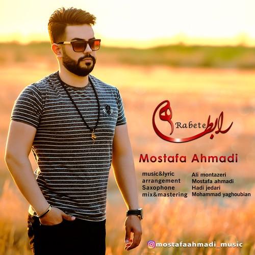 دانلود آهنگ جدید مصطفی احمدی بنام رابطه