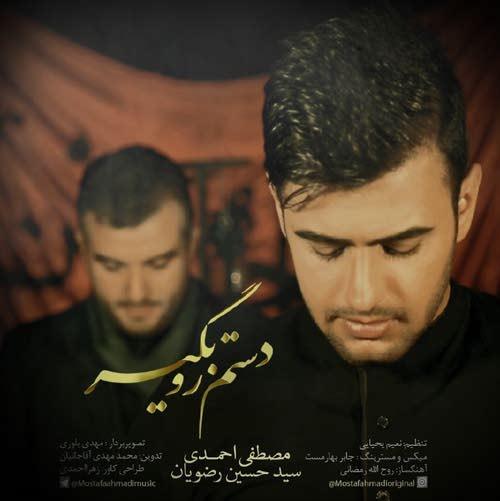 دانلود آهنگ جدید مصطفی احمدی و سید حسین رضویان بنام دستم رو بگیر