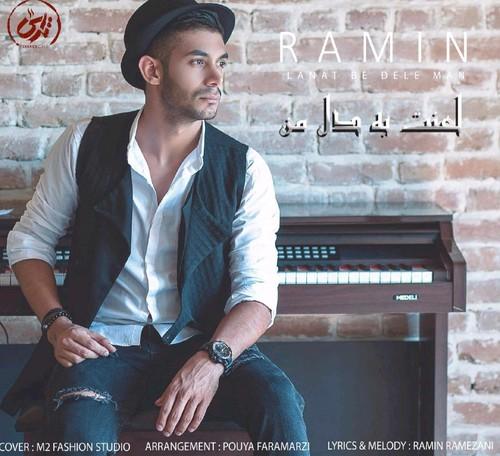 دانلود آهنگ جدید رامین رمضانی بنام لعنت به دل من