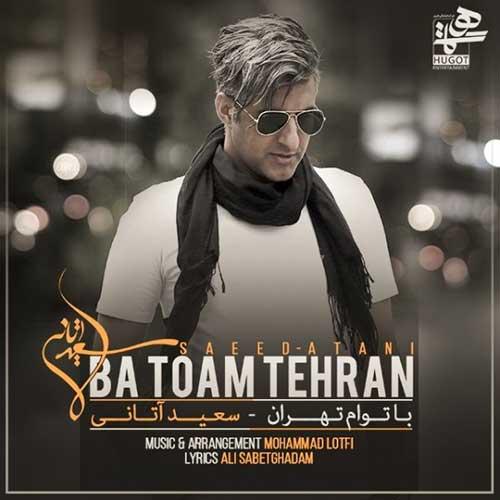 دانلود آهنگ جدید سعید آتانی بنام با توام تهران