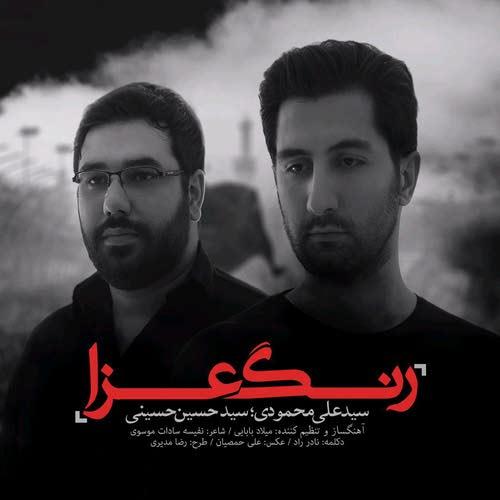 دانلود آهنگ جدید سیدحسین حسینی و سیدعلی محمودی بنام رنگ عزا