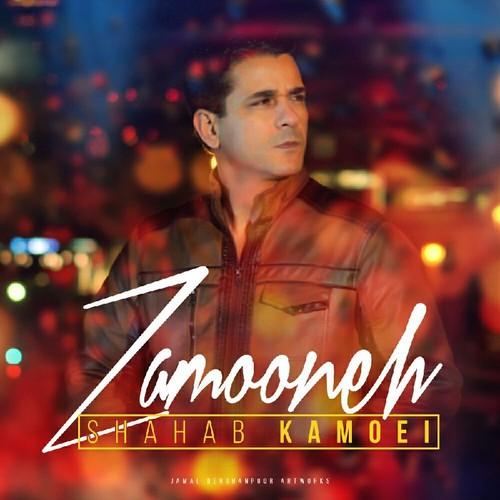 دانلود آهنگ جدید شهاب کامویی بنام زمونه