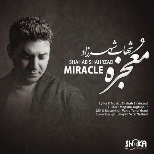 موسیقی جدید شهاب شهرزاد بنام معجزه