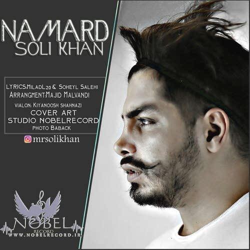 دانلود آهنگ جدید سلی خان بنام نامرد