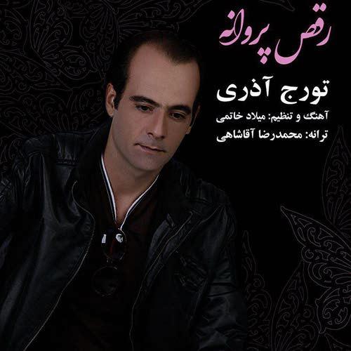 دانلود آهنگ جدید تورج آذری بنام رقص پروانه