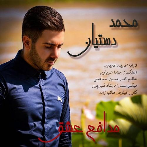 دانلود آهنگ جدید محمد دستیان بنام مدافع عشق