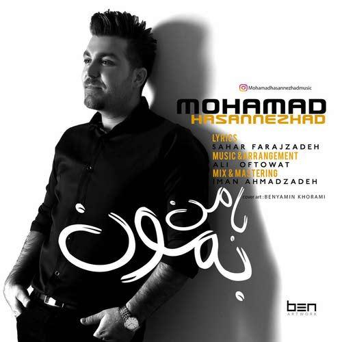 دانلود آهنگ جدید محمد حسن نژاد بنام با من بمون