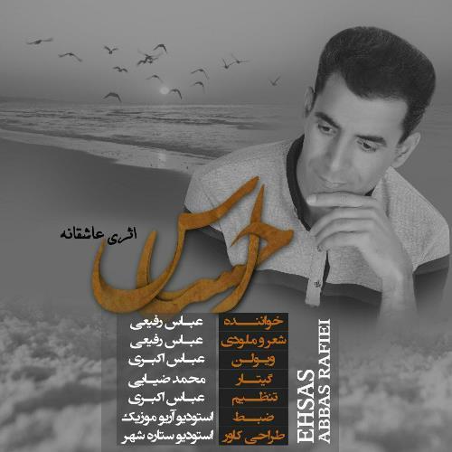 دانلود آهنگ جدید عباس رفیعی بنام احساس