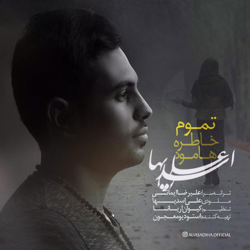 دانلود آهنگ جدید علی عسدیها بنام تموم خاطره هامون