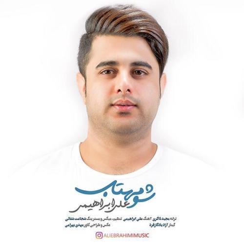 دانلود آهنگ جدید علی ابراهیمی بنام شو مهتاب