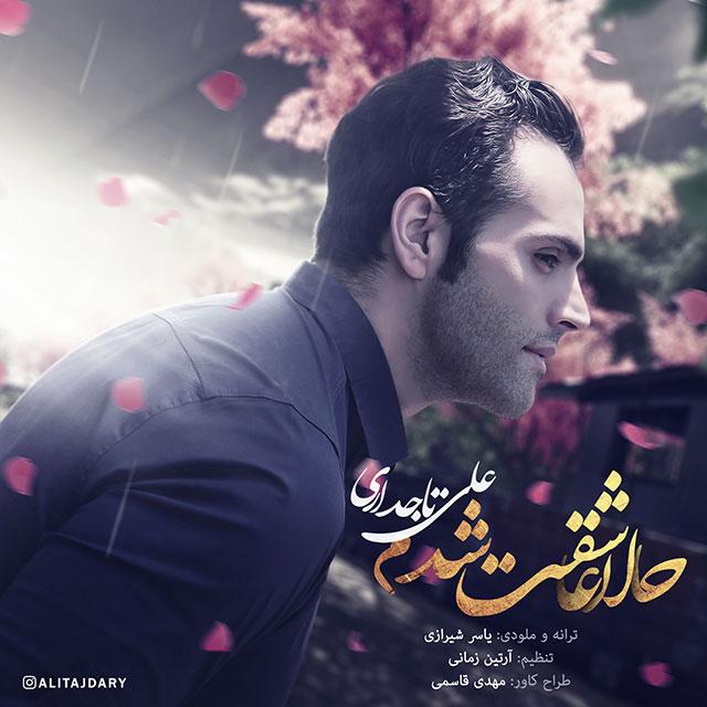 دانلود آهنگ جدید علی تاجداری بنام حالا عاشقت شدم
