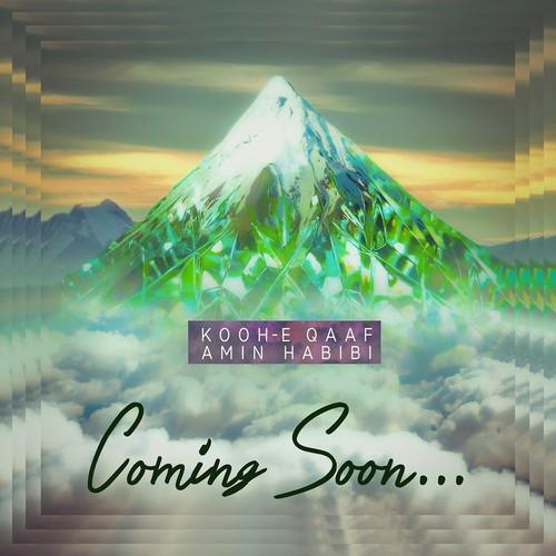 دانلود آهنگ جدید امین حبیبی بنام کوه قاف