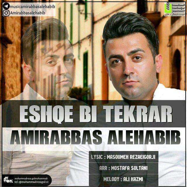 دانلود آهنگ جدید امیرعباس آل حبیب بنام عشق بی تکرار