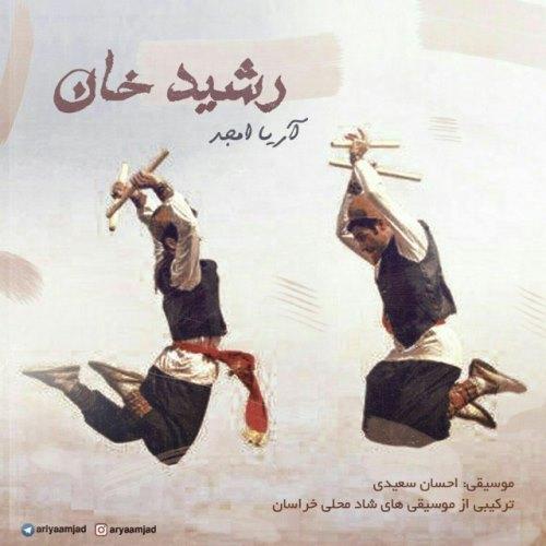 دانلود آهنگ جدید شاد آریا امجد بنام رشید خان از شاد تو موزریک