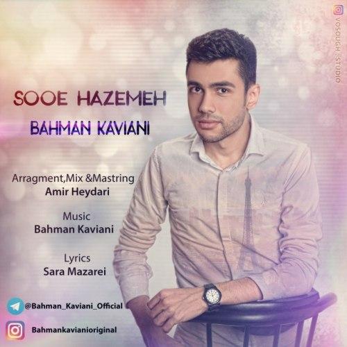 دانلود آهنگ جدید بهمن کاویانی به نام سو هاضمه