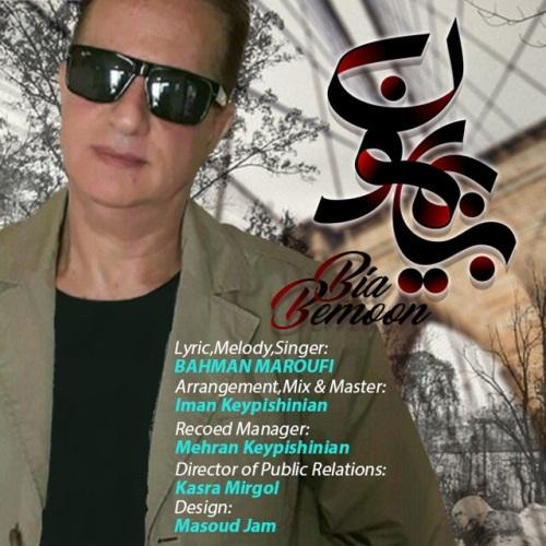 دانلود آهنگ جدید بهمن معروفی بنام بیا بمون