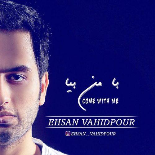 دانلود آهنگ جدید احسان وحیدپور بنام با من بیا