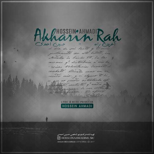 دانلود آهنگ جدید حسین احمدی بنام آخرین راه