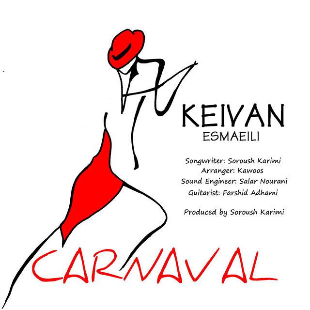 دانلود آهنگ جدید کیوان اسماعیلی بنام کارناوال