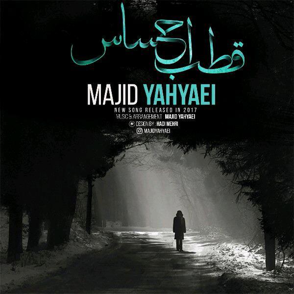 دانلود آهنگ جدید مجید یحیایی بنام قطب احساس با بالاترین کیفیت