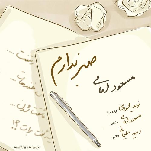 دانلود آهنگ جدید مسعود امامی بنام صبر ندارم