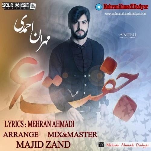 دانلود آهنگ جدید مهران احمدی بنام جفت 6