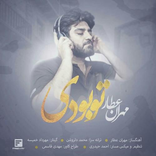 دانلود آهنگ جدید مهران عطار بنام تو بودی