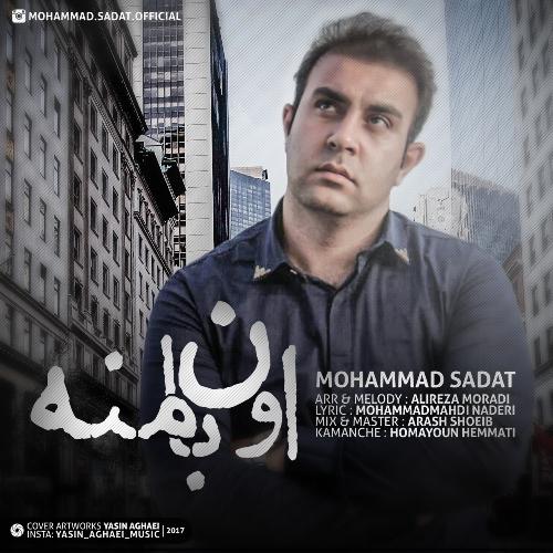 دانلود آهنگ جدید محمد سادات بنام اون با منه