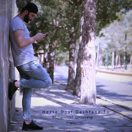 دانلود آهنگ جدید محمد غیاثوند بنام حس دوست داشتن تو