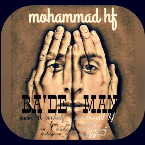 دانلود آهنگ جدید محمد اچ اف بنام بعد من