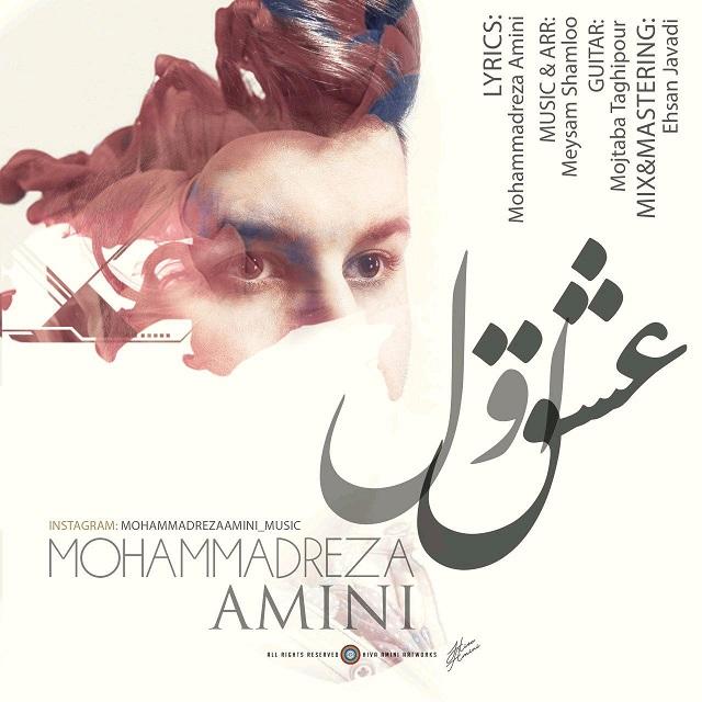 دانلود آهنگ جدید محمدرضا امینی بنام عشق اول