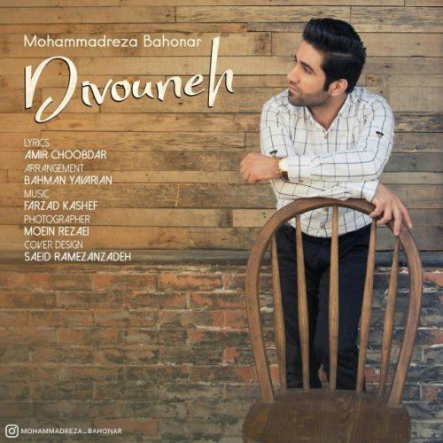 دانلود آهنگ جدید محمدرضا باهنر بنام دیوونه