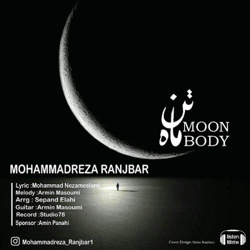 دانلود آهنگ جدید محمدرضا رنجبر بنام تن ماه