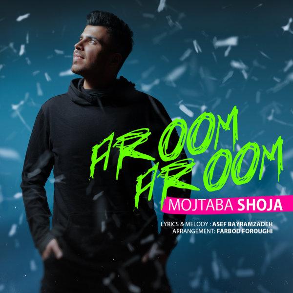 دانلود آهنگ جدید مجتبی شجاع بنام آروم آروم