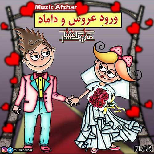 دانلود آهنگ جدید و شاد موزیک افشار بنام ورود عروس و داماد
