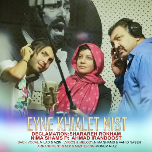 دانلود آهنگ جدید احمد ایران دوست و نیما شمس و شراره رخام بنام عین خیالت نیست